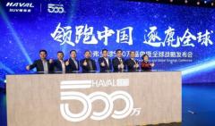 哈弗发布5-2-1全球化战略,以500万为原点再踏征程