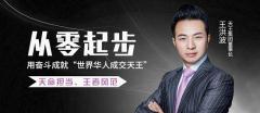 专访天王集团董事长王洪波:从零起步,用