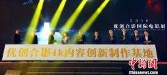 优创合影国际电影展广州举行 落地澳洲金考拉国际华语电影节