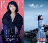 刘若英将返乌镇举行岁末限定版演唱会