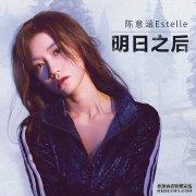 <b>陈意涵Estelle新曲上线 独特嗓音与主题背景结合</b>