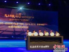 """""""2018中国音乐产业发展峰会""""在成都开"""